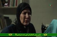 دانلود قسمت 19 سریال لحظه گرگ و میش پخش 22 بهمن 97