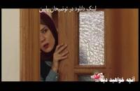 فصل دوم سریال ساخت ایران  قسمت 17