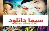 دانلود فيلم تگزاس کامل Full HD (بدون سانسور) | فيلم - سیما دانلود
