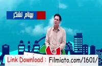 دانلود قسمت 18 ساخت ایران 2 نسخه کامل .