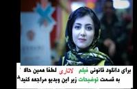 دانلود فیلم سینمایی لاتاری | فیلم جدید ساعد سهیلی