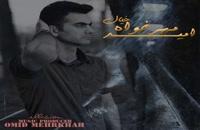 دانلود آهنگ خیال از امید مهرخواه به همراه متن ترانه