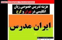 هزینه و قیمت کلاس های تدریس خصوصی زبان در تهران و کرج