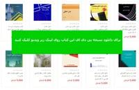 دانلود کتاب آمار و احتمالات مهندسی نعمت اللهی +حل المسائل