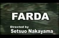 فیلم فردا -کارگردان: ستسو ناکایاما و عباس کیارستمی