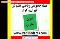 بهترین معلم های خصوصی ریاضی هفتم تهران و کرج