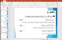 پاورپوینت درس سوم عربی زبان قرآن دوازدهم انسانی