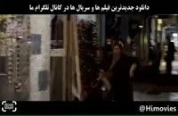 دانلود رایگان فیلم ایرانی تیک آف