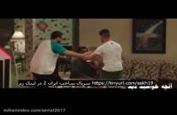 دانلود سریال ساخت ایران 2 قسمت 19 کامل و قانونی +19 Full Hd Online.