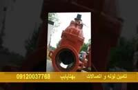 قیمت لوله مانیسمان _ بهتا پایپ-لیست قیمت لوله سیاه بدون درز-09120037768