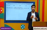 ریاضی دوازدهم تجربی تدریس فصل پنجم کاربرد مشتق از علی هاشمی