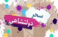 سریال ساخت ایران2-قسمت چهارم