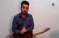 آموزش گیتار - قسمت دهم