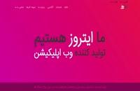 سفارش آنلاین طراحی سایت ارزان