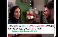 قسمت ده ساخت ایران 2 (سریال)(کامل) | دانلود قسمت 10 ساخت ایران دهم