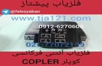 فلزیاب کوپلر COUPLER