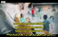 دانلود قسمت 40 سریال حکایت ما bizim hikaye با زیرنویس فارسی چسبیده