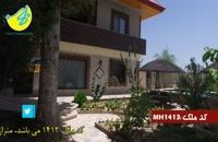 باغ ویلا 510 متر در محمدشهر کد 1413