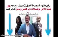 دانلود سریال ممنوعه قسمت 18 | نماشا - سیما دانلود