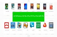 کتاب آموزش فلوئنت به زبان فارسی