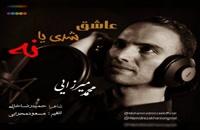 محمد میرزایی آهنگ عاشق شدی یا نه