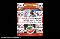 دانلود سریال ساخت 2 قسمت 18/قسمت 18 هجدهم سریال ساخت ایران 2 فیلم و سریال ایرانی