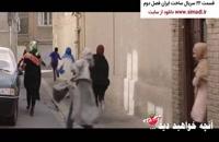 قسمت بیست و دوم 22 ساخت ایران کامل