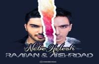 دانلود آهنگ رامان و مهرداد ناب حالش (Raman And Mehrdad Nabe Halesh)