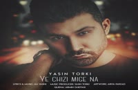 آهنگ یاسین ترکی بنام یه چیزی میگه نه