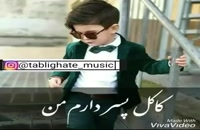 دانلود آهنگ یدونه پسر دارم من قند عسل دارم من از محسن ناحی