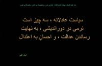 کلام حق/امام علی