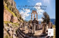 اقامت یونان از طریق سرمایه گذاری در خرید ملک