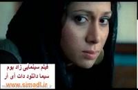 دانلود فیلم زادبوم + بالاترین کیفیت منتشر شده