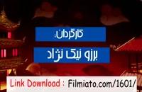 ✔➰قسمت هفدهم از فصل دوم ساخت ایران رایگان (کامل) | قسمت ۱۷ سریال ساخت ایران ۲ | دانلود رایگان قسمت17➰✔
