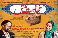 دانلود فیلم قانونی خجالت نکش 720_()*