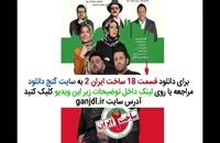 دانلود فیلم ساخت ایران 2 قسمت 18