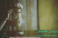 موزیک زیبای رویای خاموش از سالار محمدی