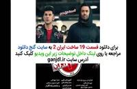دانلود قسمت 19 سریال (ساخت ایران 2) | قسمت نوزدهم ساخت ایران 2