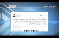 واکنشهای افراد به توئیت جنجالی محسن رضایی درباره عملیات کربلای 4