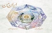 دانلود آهنگ جدید و زیبای همایون شجریان با نام ایران من