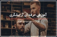 آموزش کامل آرایشگری مردانه بصورت گام به گام