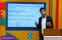 تدریس اکسترمم تابع در کاربرد مشتق ریاضی دوازدهم تجربی از علی هاشمی