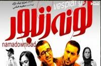 دانلود فیلم ایرانی لونه زنبور در سایت ما (سینمایی لونه زنبور)
