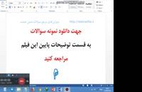 جواب پرسش مهر 97 رئیس جمهور چیست