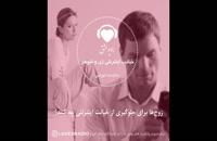 خیانت اینترنتی زن و شوهر  و روشهای جلوگیری از خیانت در فضای مجازی