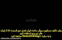 ساخت ایران فصل دوم قسمت 14 کیفیت