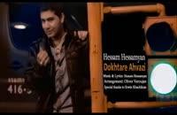 آهنگ زیبای دختر  اهوازی با صدای حسام حسامیان