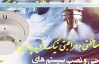 حفاظت و حراست از اماکن-موسسه حفاظتی و مراقبتی نیک نوید پارس