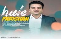 دانلود آهنگ حال پریشان از مصطفی اکبری به همراه متن ترانه