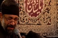دانلود روضه ( آمد ورودیه بارانی است. حال و هوای حسینیه ) حاج محمود کریمی